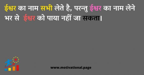 adhyatmik vichar in hindi, hindi spiritual quotes, spiritual quotes in hindi, adhyatmik quotes in hindi, adhyatmik vichar, spiritual thought in hindi
