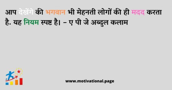 uttam vichar hindi, bhakti vichar in hindi, spiritual quotes in marathi, uttam vichar in hindi, sant quotes in hindi, adhyatmik gyan in marathi, uttam vichar hindi, adhyatmik gyan in marathi,