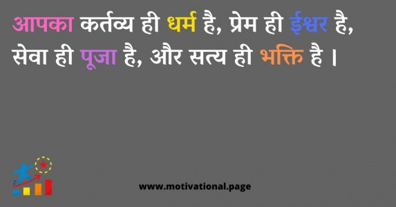 adhyatmik vichar, spiritual quotes in hindi, आध्यात्मिक विचार spiritual thoughts in hindi, spiritual quotes hindi, spiritual messages in hindi,