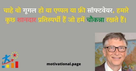 bill gates thoughts in hindi, thoughts of bill gates in hindi bill gates hindi thought, bill gates thought in hindi, bill gates quotes about study, bill gates hindi quotes, bill gates quotes about success in hindi,