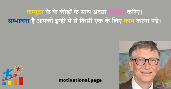 bill gates thoughts in hindi, thought of bill gates in hindi, bill gates quotes hindi, quotes of bill gates in hindi quotes of bill gates,
