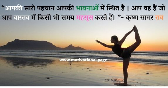 emotional thought in hindi, sentimental quotes in hindi, emotional lines in hindi,