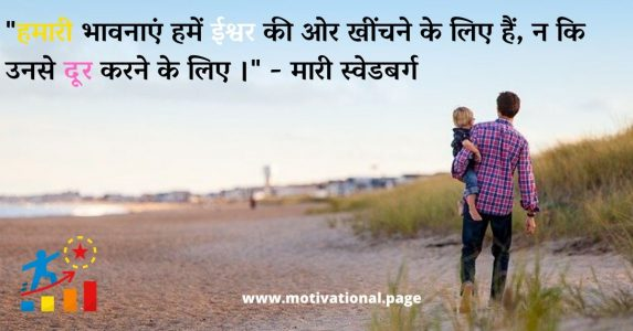 emotional quotes in hindi, emotional quotes in hindi on life, quotes on emotions in hindi, emotional quotes hindi, best emotional quotes in hindi, emotional quotes about life in hindi, sentimental quotes in hindi,