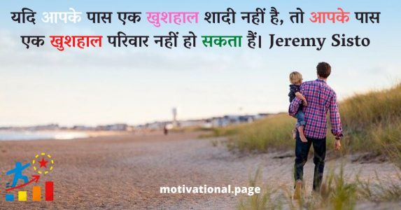 happy family quotes in hindi, फॅमिली कोट्स status for family in hindi, best family quotes in hindi, parivar quotes, parivar suvichar, pariwar quotes in hindi, family suvichar, quote on family in hindi, joint family quotes in hindi,