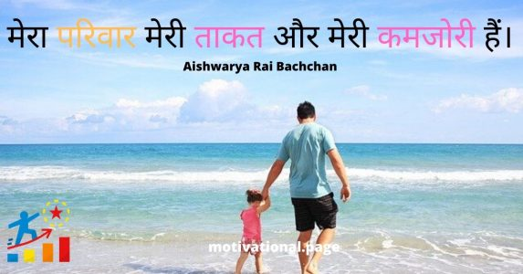 quotes on joint family in hindi, quotes on family in hindi, family suvichar in hindi, family thoughts, relatives quotes in hindi, family quotes hindi, family quotes in hindi, quotes about family in hindi, quotes on relatives in hindi, hindi family quotes, hindi quotes on family values,