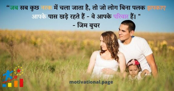 quote on family in hindi, family quotes in hindi with images, quotes on family in hindi, joint family quotes in hindi, good thoughts in hindi language, thoughts on family, quotes on joint family in hindi, family suvichar in hindi, family.quotes, family quotes hindi, relatives quotes in hindi, new home quotes in hindi, quotes about family in hindi,