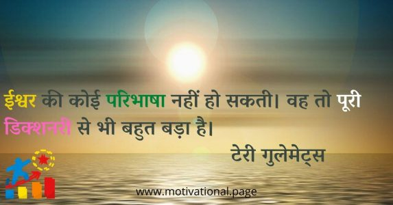 believe in god quotes in hindi, hindi god status, god status in hindi, status on god trust, status of god in hindi, bhagwan quotes, quotes on god in hindi, blessings quotes in hindi, god sms in hindi, hindi god quotes,