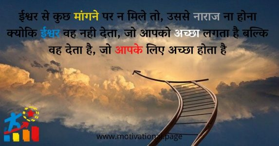 god blessing quotes in hindi, devotional quotes in hindi, temple quotes in hindi, god love quotes in hindi, whatsapp status related to god in hindi, blessing quotes in hindi, bhagwan status in hindi, devotional thoughts in hindi, hindi status for god, religious quotes in hindi,