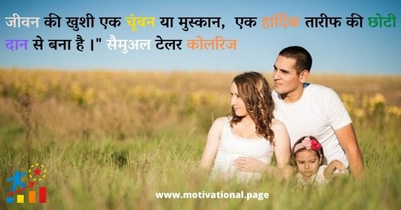happiness hindi status, meaning of happiness in hindi, status related to happiness, happy feeling quotes, one line thoughts on happiness, what is happiness in hindi, happy quotes in hindi with images, thoughts on happiness in one line, hindi shayari on happiness,