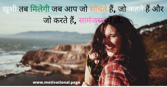 best happiness quotes hindi, happy thought in hindi, be happy quotes in hindi happiness quotes in hindi language, thoughts on happiness in hindi, happiness thoughts in hindi, happy life quotes hindi, happy quotes hindi,