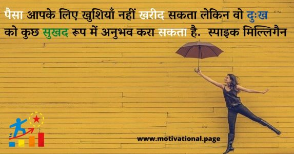 happy quotes in english, spread happiness quotes quotations on happiness, happiness meaning in hindi, happy mind quotes,