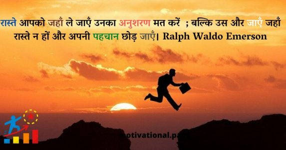 national leaders in hindi, student quotes in hindi,