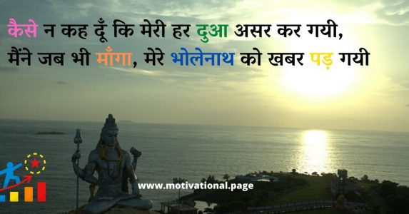 bholenath status for whatsapp, shiv hindi status, lord shiva status, shiv ji status, shivji status in hindi, lord shiva status for facebook, shiv status for whatsapp, lord shiva shayari in hindi, mahadev whatsapp status,