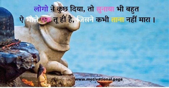 shiva quotes hindi, mahadev quote, lord shiva status for whatsapp in hindi, mahadev shayari, mahadev thoughts in hindi, mahakal quotes, shiva quotes in hindi, mahadev text, mahadev shayri, shiv ji quotes in hindi,
