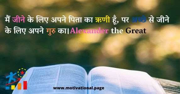 best quotes for teachers, teacher in hindi, kadalas quotes, teacher quotes in english, retirement quotes in hindi,
