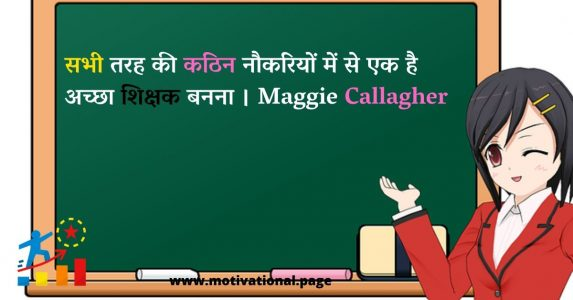 beautiful quotes on teachers day, quotes for good teachers, thoughts on teacher day, qualities of a good teacher in hindi language, inspirational thoughts for teachers, meaning of teacher in hindi, quotes for ideal teacher, teaching in hindi,
