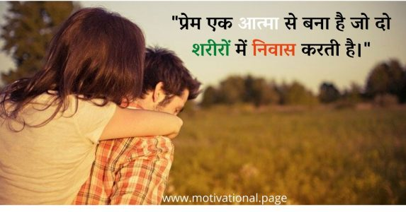 thoughts on relationship in hindi, relationship thoughts in hindi, relationship hindi quotes, relationship trust quotes in hindi, best relationship quotes in hindi, quotes on relationship in hindi, relation quotes in hindi, रिलेशनशिप कोट्स,