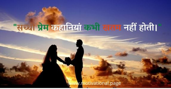 relationship quotes hindi, love relationship quotes in hindi, thoughts on relationship in hindi best relationship quotes in hindi, relationship thoughts in hindi, troubled relationships quotes in hindi, true relationship quotes in hindi, quotes on relationship in hindi,