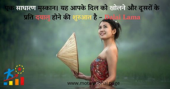 smile status for whatsapp in hindi, hindi smile status, smile thought, child quotes in hindi, my smile status, smile.quotes, quote of smile, best smile status in hindi,
