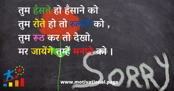 sorry msg for boyfriend in hindi, sorry quotes for girlfriend in hindi, sorry shayari in hindi for boyfriend sorry quotes in hindi, sorry love quotes in hindi, sorry quotes in hindi, sorry messages for love in hindi,
