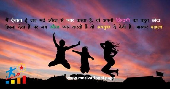 girl respect quotes in hindi, quotes on girls in hindi, hindi quotes on women gender equality quotes in hindi, achhikhabar 2012 famous quotes all times hindi, women respect quotes in hindi,
