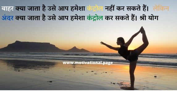 vogue quotes, short slogans on yoga, thoughts on yoga, quote on yoga, yoga quote, yoga images with quotes,