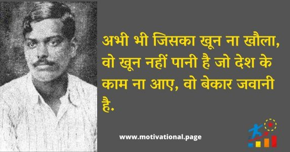 chandra shekhar azad slogan, chandra shekhar azad dialogues, chandra shekhar azad ka nara in hindi, chandrashekhar azad wallpaper,