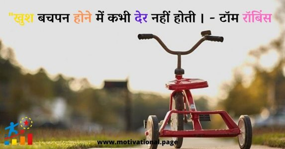 quotes on bachpan childhood memories quotes in hindi, , quotes on childhood in hindi, missing childhood status in hindi, memories quotes in hindi, bachpan quotes in hindi, child shayari in hindi, missing childhood memories quotes in hindi,