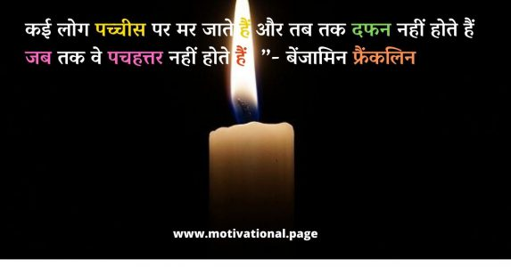 rip messages in hindi, sad death status in hindi, death in hindi, life quotation in hindi, great man quotes in hindi, death status in hindi, what after death in hindi, nice quotes on life in hindi,