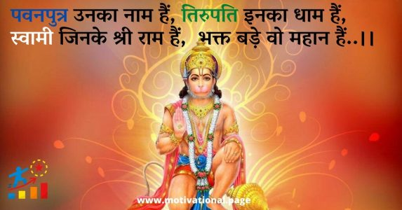 bajrangbali quotes, hanuman ji shayari, quotes on hanuman