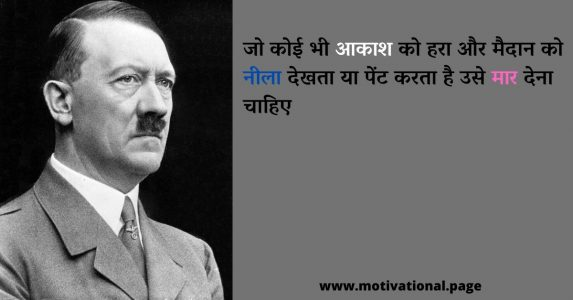 hitler thought, hitler thoughts in hindi, हिटलर के विचार hitler thoughts, thought of hitler, hitler motivational quotes, hitler meaning in hindi,