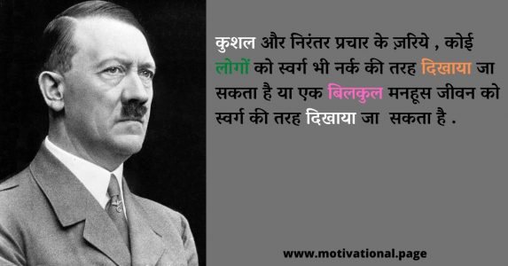 adolf hitler quotes, hitler love quotes, hitler speech in hindi, famous quotes of hitler, adolf hitler biography in hindi, motivational quotes by hitler,