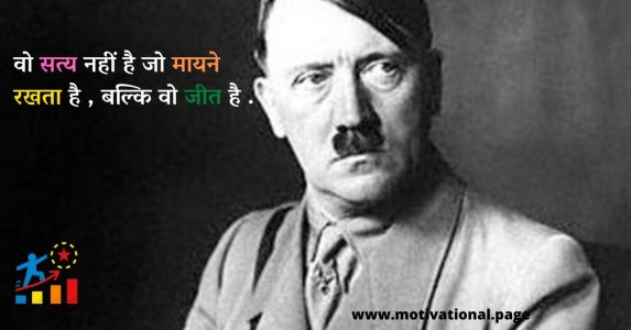 tanashah meaning in english, famous quotes by hitler, hitler famous quotes, believed meaning in hindi, hitler quotes about success, hitler biography in hindi, quotes in german, biography of hitler in hindi,