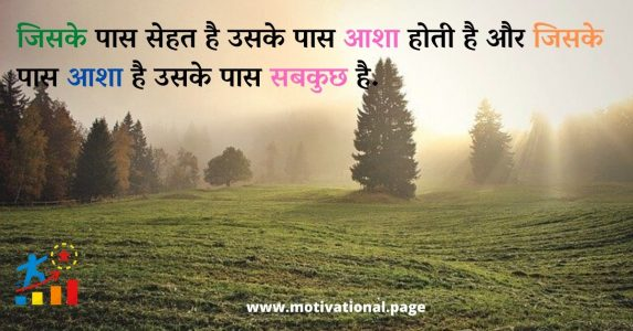 ummid status, umeed quotes in hindi, quotes on hope in hindi, hope shayari, shayari on hope hope status, umeed quotes,