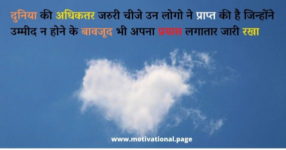 hopeful status for whatsapp, shayari on hope, quotes on hope in hindi, hope shayari,