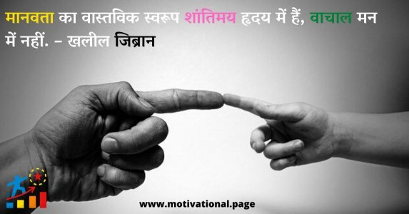 poem on humanity in hindi, thought on humanity,