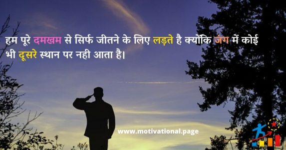 quotes on indian soldiers sacrifice in hindi, indian army motivational quotes hindi, army quotes in hindi, best quotes on indian army in hindi, indian army thoughts in hindi