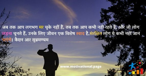 soldier quotes in hindi, indian army quotes hindi, quotes for army, quotes on indian army in hindi, indian army motivational quotes hindi, army quotes in hindi, indian army hindi quotes,