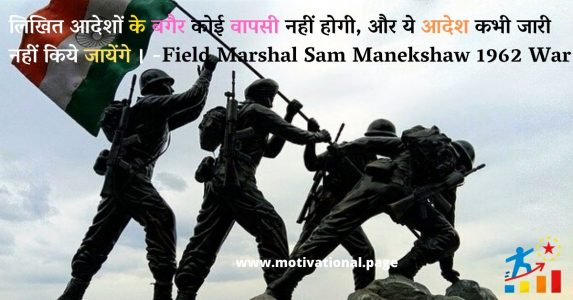 military quotes in hindi, quotes on soldiers bravery in hindi, quotes on indian soldiers sacrifice in hindi, quotes by indian army, army motivational quotes,