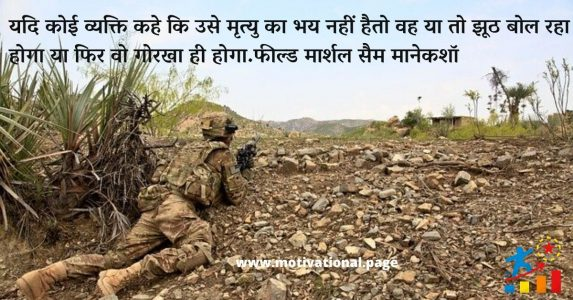 quotes on indian soldiers sacrifice, indian army quote, quotes on soldiers, quotes on army soldiers, quotes on indian soldiers,
