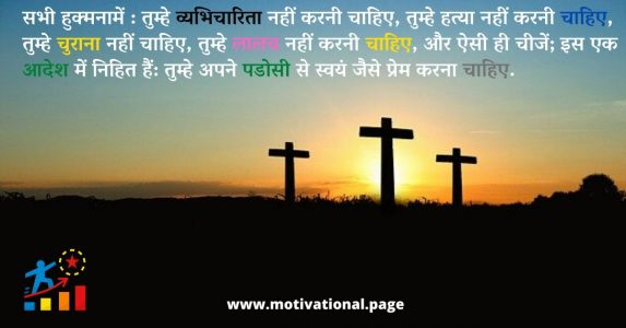 god quotes hindi, jisas, hindi jesus video, jesus prayer in hindi lyrics, jesus whatsapp dp, jesus hd video hindi, hindi quotes on god, jesus meaning in hindi, jesus whatsapp status, jesus video in hindi, god love quotes in hindi, jesus videos in hindi,