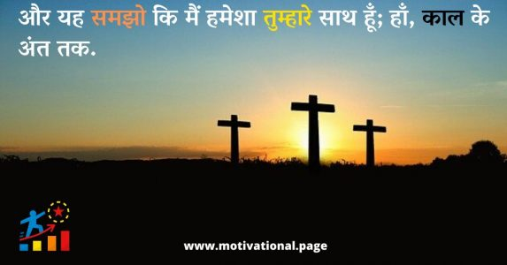 god thought in hindi, thoughts of jesus christ, god related quotes in hindi, jesus hindi videos, jesus marathi vachan,