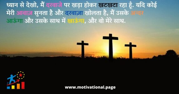 jesus quotes in hindi juses crust, jishu god, jesus christ quotes in hindi, lord jesus prayer in hindi, जीसस फोटो, ishu quotes, jesus thoughts, jesus shayari,