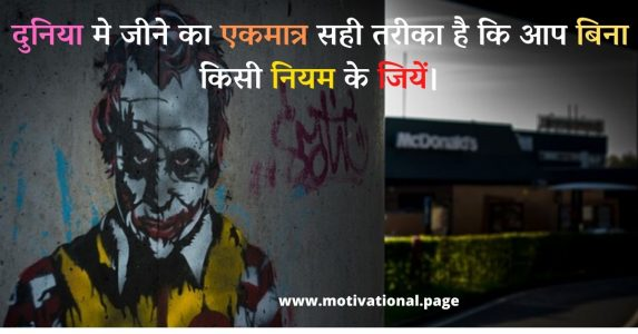 horror messages in hindi, joker quotes in tamil, hindi joker, villain meaning in hindi, laughter quotes in hindi, love quotes in hindi written in english, famous joker quotes,