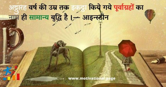 school thought in hindi, vidhya gyan, small thoughts in hindi for students, anmol vachan in hindi for students, wisdom quotes in hindi,