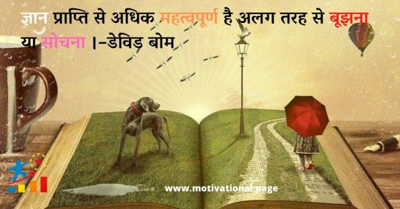 short thought in hindi, fb suvichar in hindi, ten thoughts in hindi,