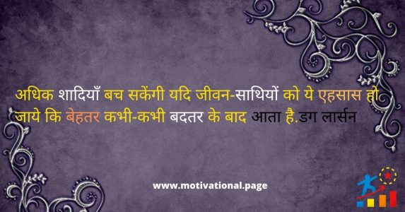 husband wife quotes in hindi, beautiful couple wishes, kiss images with quotes in hindi, badalte rishte quotes, quotes on wife in hindi, unhappy life quotes, inspirational quotes about marriage, vishwas matrimony, avoiding quotes images,