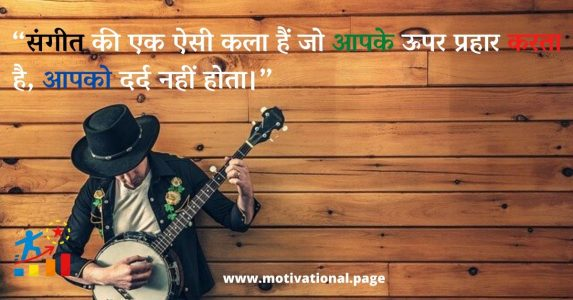 sangeet quotes in hindi, music quotes in hindi, musical quotes in hindi singing quotes in hindi, hindi quotes on music,