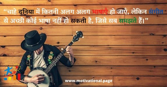 quotes on music in hindi, shayari on music in hindi, music quotes in hindi, music status in hindi, hindi quotes on music, quotes on music in hindi,