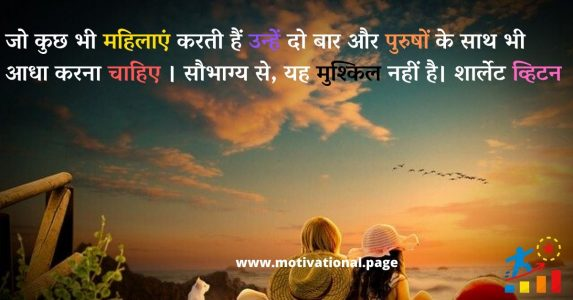 women empowerment quotes in hindi, nari samman slogan in hindi, shayari on nari shakti in hindi, women empowerment quotes in hindi language, samman quotes in hindi, quotes on women in hindi, strong women quotes in hindi, nari quotes,